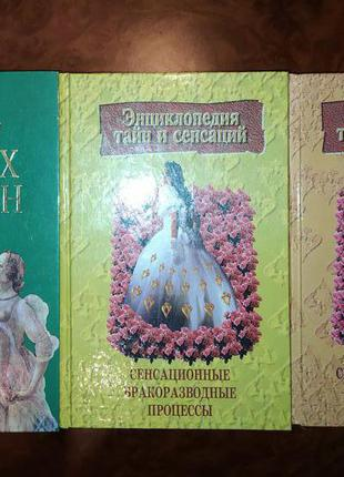 Книги, книга. Серия «Энциклопедия Тайн и Сенсаций»-2 книги