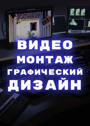Видеомонтаж | Графический дизайн | В Ютуб, Инстаграм, Фейсбук