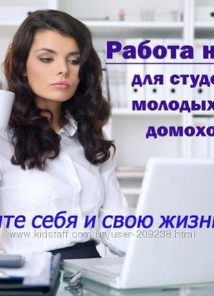Онлайн работник