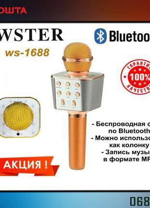 Караоке микрофон на подарок WSTER WS-1688 6вт! 8 часов работы