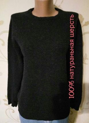 100% натуральная шерсть . темно серый шерстяной свитер джемпер...