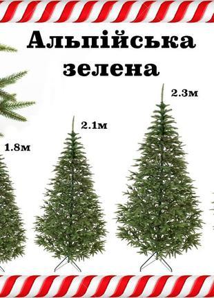 Штучна ялинка лита «Альпійська» зелена, елка искуственная!!!