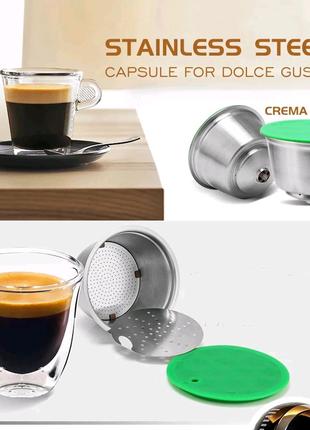 Многоразовые капсулы для кофемашин Nescafe Dolce Gusto Metal