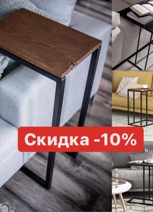 Стол журнальный кофейный, столик для ноутбука лофт/ акция% Одесса
