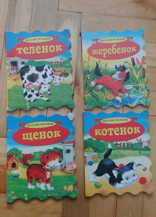 Комплект книг истории про животных
