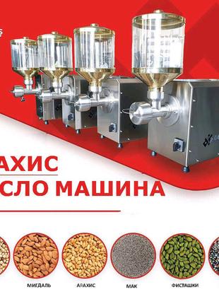 Оборудование для производства ореховой и арахисовая паста