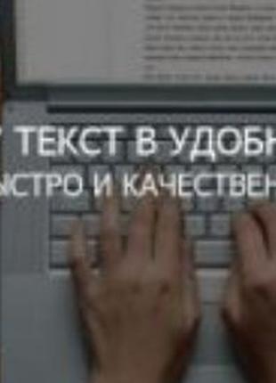 Печать текста