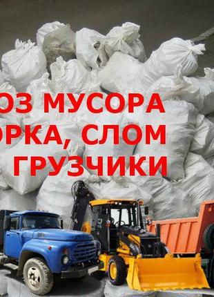 Вывоз мусора Вывоз строительного мусора Газелью, Зилом, КамАЗом