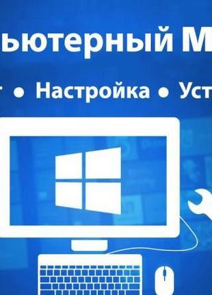 Компьютерный мастер. Переустановка Windows. Чистка ПК