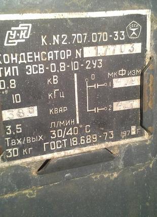 Конденсаторы электротермические ЭСВ.