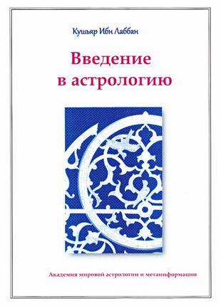 Введение в астрологию-Кушьяр ибн Лаббан-