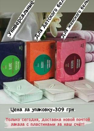 Пластины для стирки