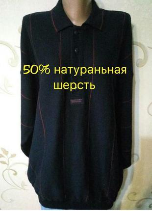 50% шерсть . теплый свитер джемпер пуловер . большой размер