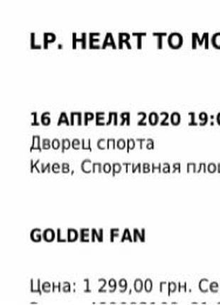 Билет на LP golden fan
