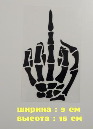 Наклейка на авто Фак Чёрная