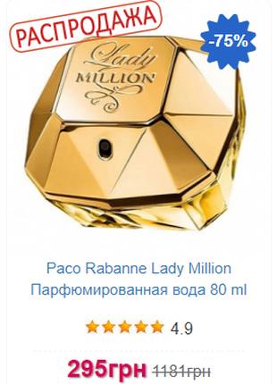 Paco Rabanne Lady Million Парфюмированная вода 80 ml