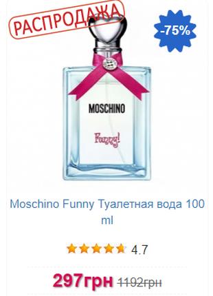 Moschino Funny Туалетная вода 100 ml