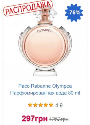 Paco Rabanne Olympea Парфюмированная вода 80 ml