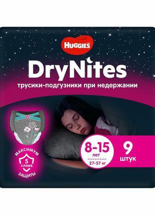 Подгузники, Памперсы- трусики drynites подростковые