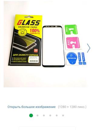 Защитные стекла GLASS H9 для всех моделей телефонов
