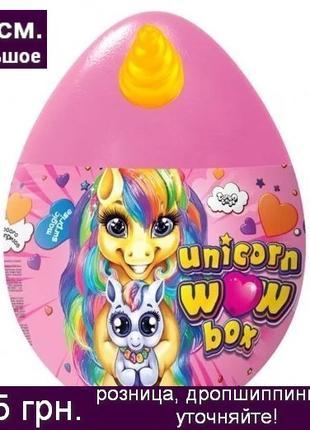Яйцо сюрприз Единорог 35 см - Unicorn wow box Danko Toys