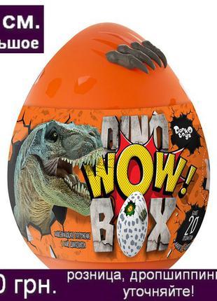 Яйцо сюрприз динозавра 35 см. - Dino WOW box Danko Toys