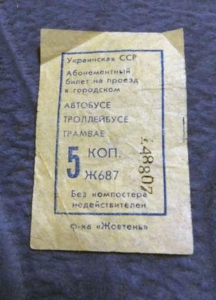 Билет на проезд Автобус Троллейбус Трамвай 5 копеек Украинская...
