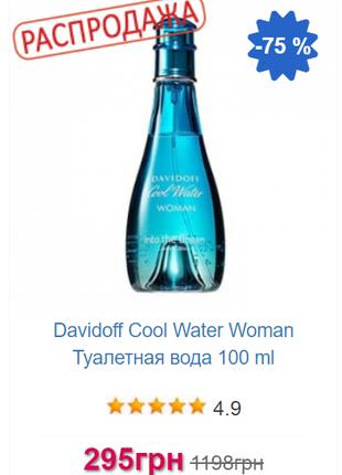 Davidoff Cool Water Woman Туалетная вода 100 ml