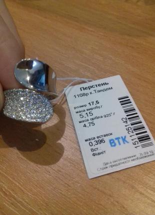 Серебряное кольцо тандем 17,5-19