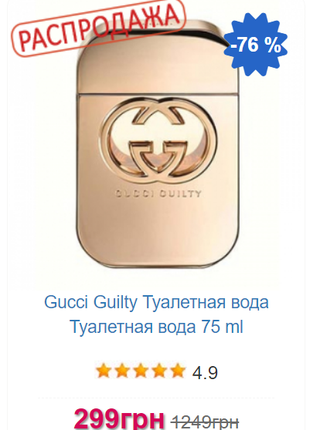 Gucci Guilty Туалетная вода Туалетная вода 75 ml