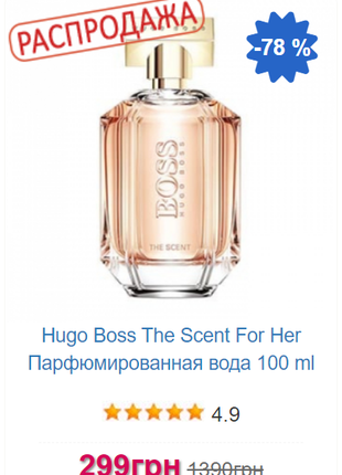 Hugo Boss The Scent For Her Парфюмированная вода 100 ml