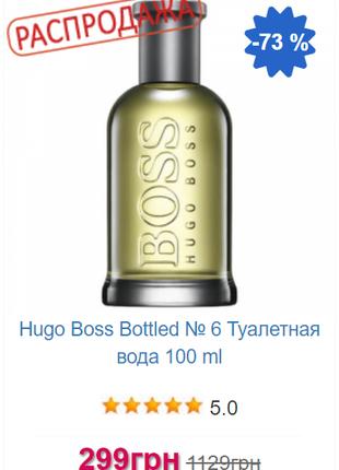 Hugo Boss Bottled № 6 Туалетная вода 100 ml