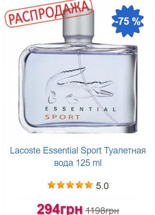 Lacoste Essential Sport Туалетная вода 125 ml