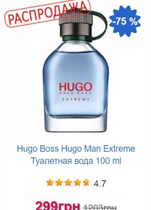 Hugo Boss Hugo Man Extreme Туалетная вода 100 ml
