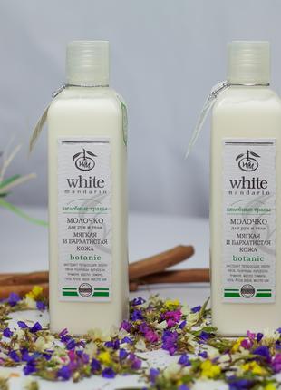 Молочко для рук і тіла серії Цілющі трави