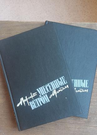 Унесённые ветром Маргарет Митчелл в 2 томах