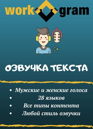 Озвучка текста, дублирование видео/аудио на другой язык