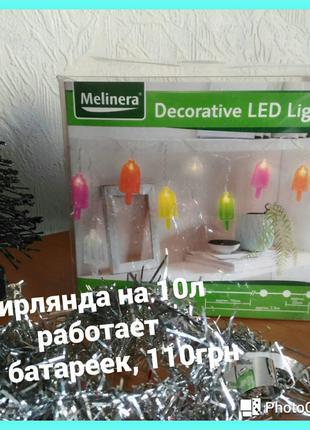 Гирлянда Melinera 10 ламп, 2,5м