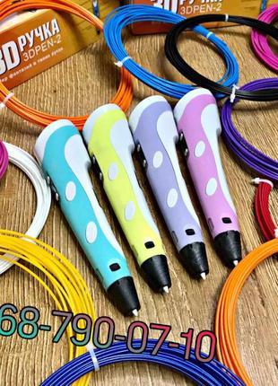 3Д ручка +100 метров пластика в НАБОРЕ . 3D Pen-2 с дисплеем ....
