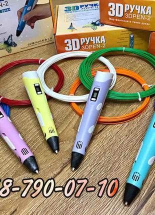 3д Ручка +39 метров пластик в комплекте . 3D Pen-2 с дисплеем .