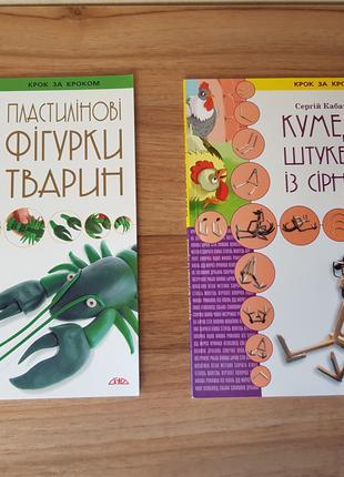Крок за кроком комплект книги для творчества