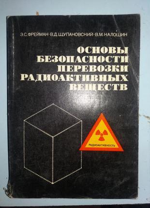 Основы безопасности перевозки радиоактивных веществ.
