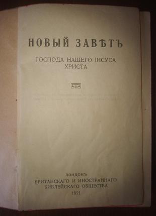 Новый Завет издания 1921-го года