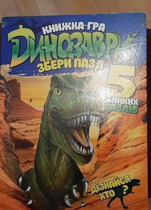 Динозаври. Книжка-пазл.