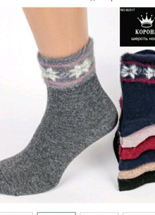 Теплые носки из верблюжьей шерсти с меховым манжетом