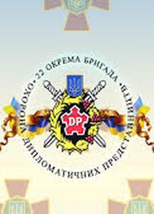 Охорона дипломатичних представництв іноземних держав.