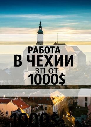 Приглашаем на работу в Чехию!