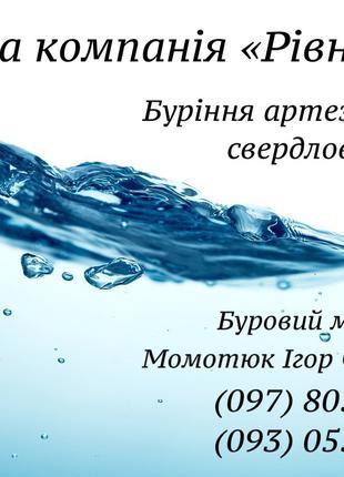 Буріння свердловин на воду Рівне та область