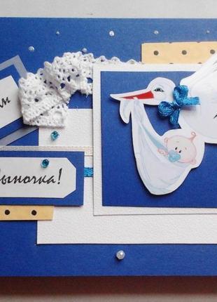 Открытка-конверт с  новорожденным