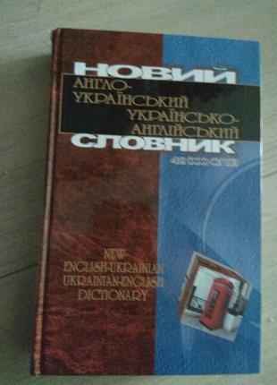 Новий Англо-Український та Українсько-Англійський Словник
